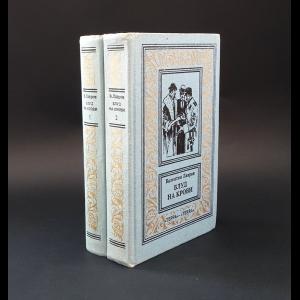 Лавров Валентин - Блуд на крови (комплект из 2 книг)