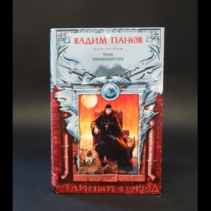 Панов Вадим - Тень инквизитора