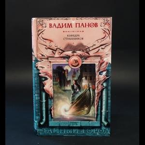 Панов Вадим - Кафедра странников