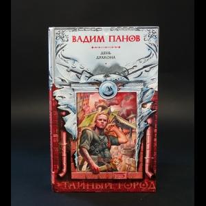 Панов Вадим - День Дракона