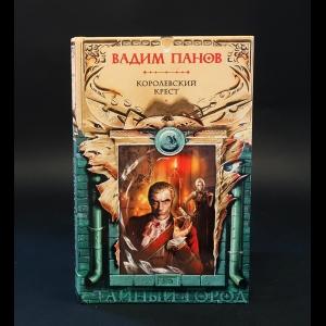 Панов Вадим - Королевский крест