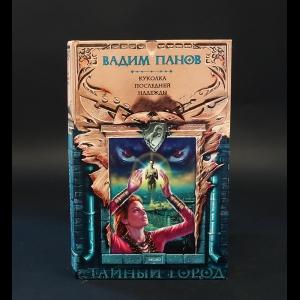Панов Вадим - Куколка последней надежды