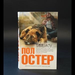 Остер Пол - Тимбукту