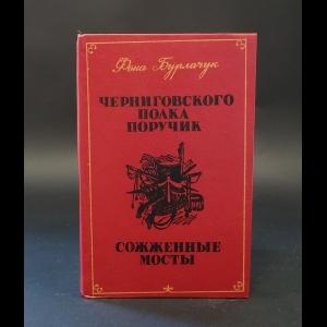 Бурлачук Фока - Черниговского полка поручик