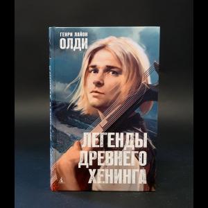 Олди Генри Лайон - Легенды Древнего Хенинга