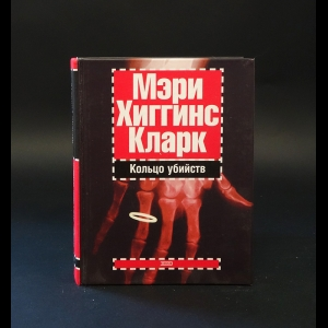 Кларк Мэри Хиггинс  - Кольцо убийств