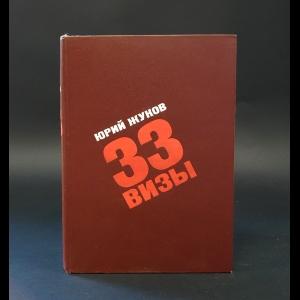 Жуков Юрий - 33 визы