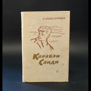 Мухина-Петринская В. - Корабли Санди