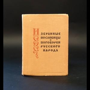 Авторский коллектив - Избранные пословицы и поговорки русского народа