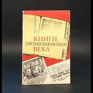 Глухов Алексей - Книги, пронизывающие века