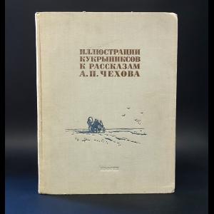 Кукрыниксы - Иллюстрации Кукрыниксов к рассказам А.П. Чехова