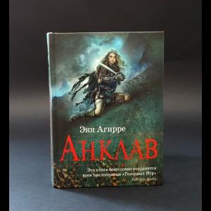 Агирре Энн  - Анклав