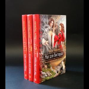 Чиркова Вера - Маглор. Цикл (Комплект из 3 книг)