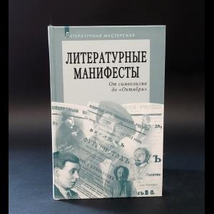 Авторский коллектив - Литературные манифесты от Символизма до Октября