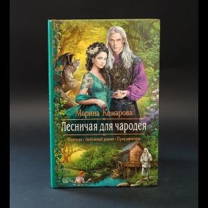 Комарова Марина  - Лесничая для чародея