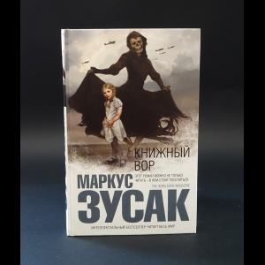 Зусак Маркус - Книжный вор
