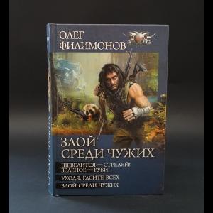 Филимонов Олег - Злой среди чужих
