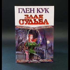 Кук Глен - Злая судьба