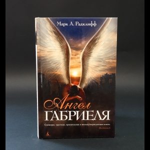 Радклифф Марк - Ангел Габриэля