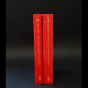 Андреевский Г.В. - Повседневная жизнь Москвы в Сталинскую эпоху 1920-1940гг (комплект из 2 книг)