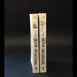 Райс Энн - Мэйферские ведьмы (комплект из 2 книг)