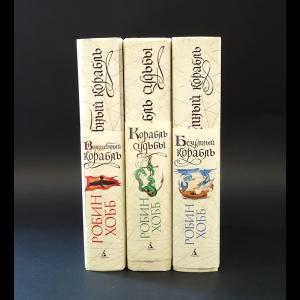 Хобб Робин - Сага о живых кораблях (комплект из 3 книг)