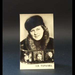Авторский коллектив - А.К. Тарасова. Фотооткрытка