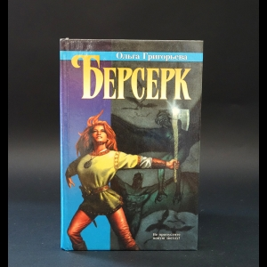 Григорьева Ольга - Берсерк
