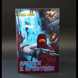 Арно Сергей - Дороги к праотцам