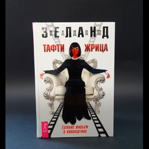 Зеланд Вадим - Тафти Жрица