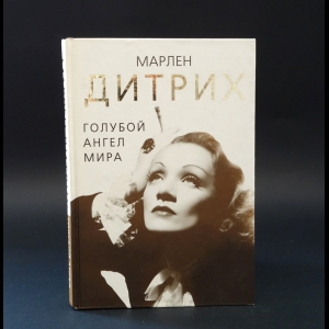 Холмс Доротея  - Марлен Дитрих. Голубой ангел мира