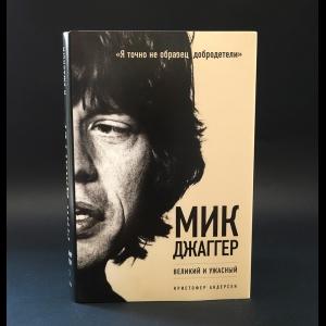 Андерсен Кристофер - Мик Джаггер. Великий и ужасный