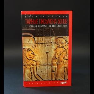Парнов Еремей - Тайные письмена богов. От древних мистерий до современности