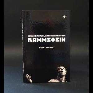Тати Жак - Rammstein. Будет больно