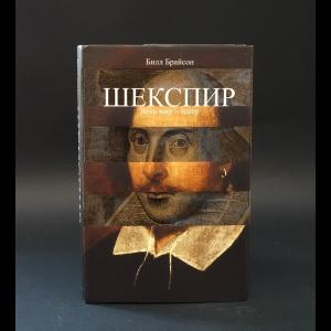 Брайсон Билл - Шекспир. Весь мир театр