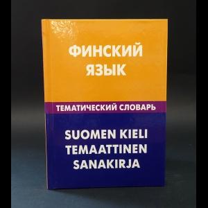 Шишкина Е.А. - Финский язык. Тематический словарь