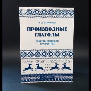 Сафронов В.Д. - Производные глаголы. Секреты финской грамматики