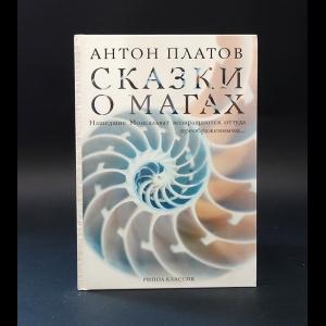 Платов Антон - Сказки о магах