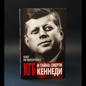 Нечипоренко Олег  - КГБ и тайна смерти Кеннеди