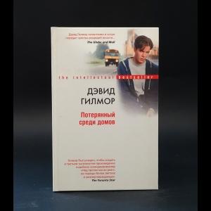 Гилмор Дэвид - Потерянный среди домов
