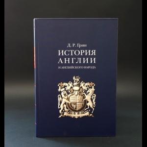 Грин Джон Ричард - История Англии и английского народа
