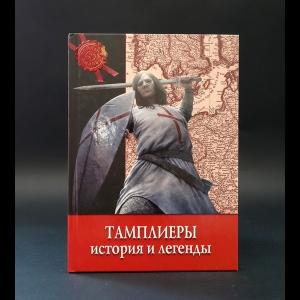 Авторский коллектив - Тамплиеры. История и легенды