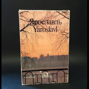 Авторский коллектив - Ярославль. Памятники архитектуры и искусства