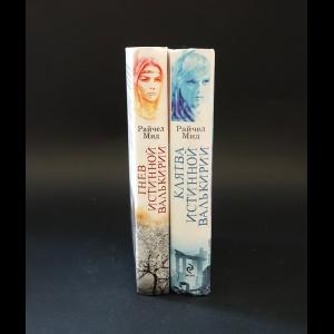 Мид Райчел - Гнев истинной Валькирии (комплект из 2 книг)