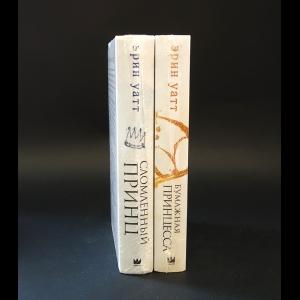 Уатт Эрин - Сломленный принц. Бумажная принцесса (комплект из 2 книг)
