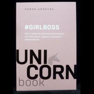 Аморузо София - #Girlboss. Как я создала миллионный бизнес, не имея денег, офиса и высшего образования