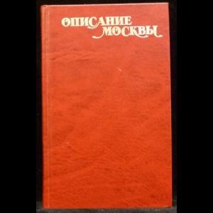Авторский коллектив - Описание Москвы. Приложение к факсмильному изданию вышедшему в 1782 году