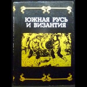 Авторский коллектив - Южная Русь и Византия Сб. научных трудов (к XVIII конгрессу византистов)