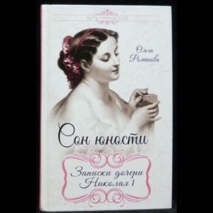 Романова О.Н. - Сон юности. Записки дочери Николая I