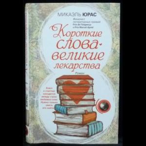 Юрас Микаэль - Короткие слова - великие лекарства